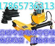 化工水暖管道弯管机电动液压弯管机低价直销图片