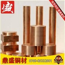 东莞鼎盛-供应c18150铬锆铜_高耐磨模具铜材