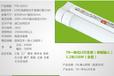 郑州山西FSL佛山照明T8LED一体化16W日光灯支架灯LED灯管