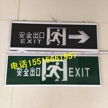 郑州哪有批发60CM安全出口指示灯大号消防疏散指示牌标志灯应急灯图片