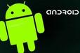 南通Android培训高手应该精通哪些技能