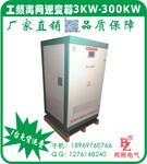 大功率50KW-100KW单相工频逆变器厂家图片