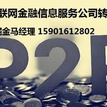 最后一家上海互联网金融信息服务公司低价转让