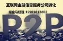 上海有互联网金融信息服务公司转让的吗?
