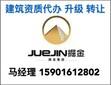 上海建筑幕墙施工二级加幕墙设计乙级资质优惠转让