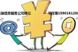 上海各区金融信息服务公司转让政策