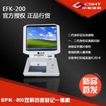 人脸识别技术进军访客系统,访客机+人脸识别,新疆地区访客机EFK-100图片
