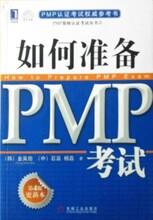 上海pmp培训机构哪个好