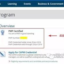 如何查询PMP考试成绩?如何下载电子版PMP证书?