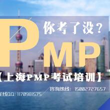 上海PMP考场|上海有几个PMP考场?PMP考试地点在哪里?