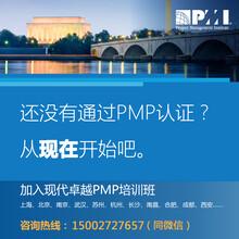 武汉PMP培训光谷汉口PMP同开班|汉口有PMP培训班啦