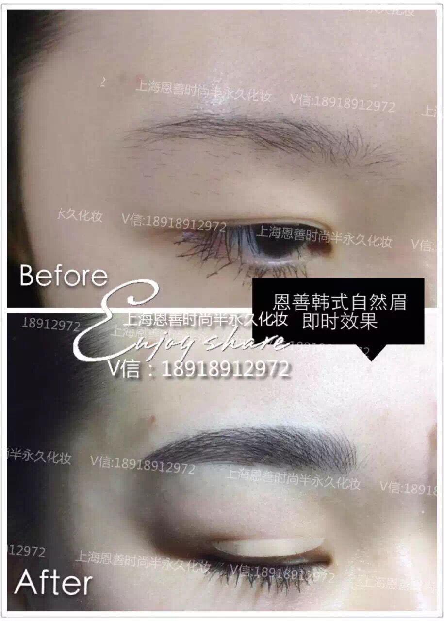 想学韩式半永久纹眉上海有吗