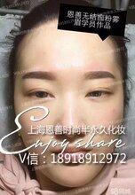 学习上海半永久培训闵行韩式半永久化妆进修培训