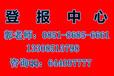 贵阳市区贵州日报登报电话广告部位置