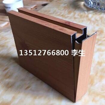 50x150凹槽木纹铝方通价格木纹铝方通吊顶报价