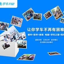 安庆驾吧加盟车辆模拟器2017投资开店项目