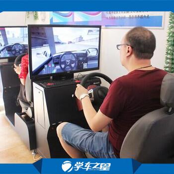 大庆创业好商机加盟模拟学车机驾吧