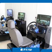 遵義小本創業,加盟模擬學車訓練館掙大錢圖片