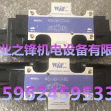 台湾WINMOST峰昌WD-G02-C9-A2现货直销WD-G02-C10-A2电磁阀