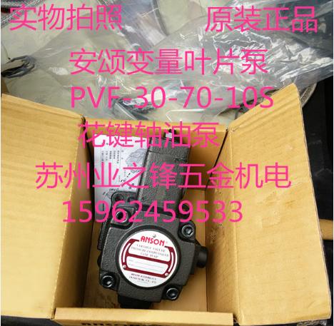 台湾ANSON安颂VP55FD-A2-A2批发VP55FD-A3-A3叶片泵