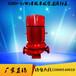 3系消防泵厂家XBD20/70-125L自动喷淋泵XBD19/70-125L消火栓泵价格