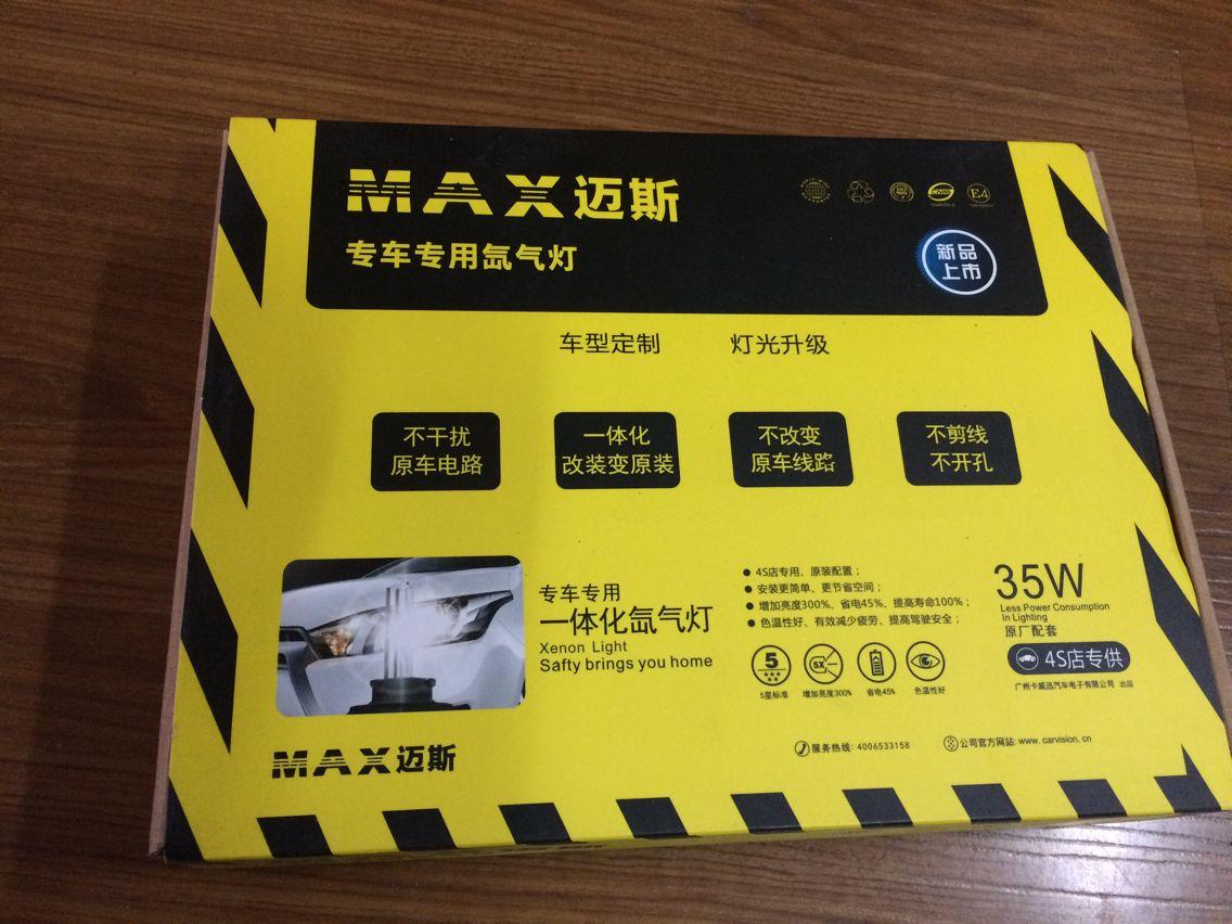 迈斯JEEP自由光专车专用氙气灯9012远近一体自由光疝气灯