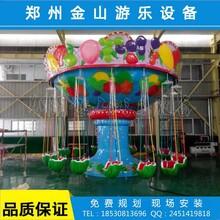 西瓜飞椅水果旋风_儿童游乐设备旋转飞椅价格图片