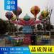 游乐设备桑巴气球价格金山儿童游乐设施厂家供应