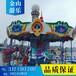贵州铜仁儿童旋转木马价格新型游乐设备