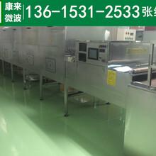 微波隧道式春砂仁烘干设备微波干燥设备厂家图片