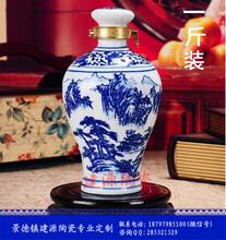 景德镇1斤青花陶瓷酒瓶、存酒密封酒瓶批发、不走香渗漏五斤酒瓶图片