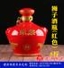5斤装酒坛子价格红色原浆10斤装酒坛定做酿酒陶瓷坛子批发厂家