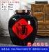 六盤水市批發酒壇,20斤30斤瓷器酒壇、廠家定做優良陶瓷酒罐