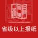 省市级报纸杭州日报律师声明公告登报电话费用低
