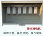 讯达静电喷塑房厂家直销质量保证