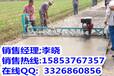 四川德阳施工现场框架式整平机混凝土地面摊平机厂家