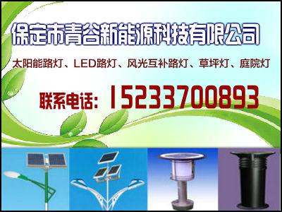 阳泉太阳能路灯哪家做的好,5路灯价格便宜