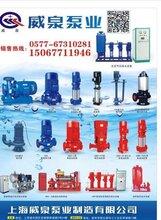 房地產消防泵,工程消防泵,小區消防泵,威泉泵業制造圖片
