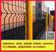 三角折弯护栏网出口标准护栏网园林花园围栏网江门庭院隔离网