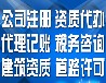 成都青白江公司注销1500元、公司变更500元、公司清算免费