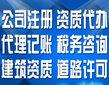 成都青白江公司注销1500元、公司变更500元、公司清算免费图片