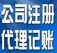 都江堰工商注册_都江堰代理工商注册_都江堰代办营业执照
