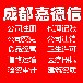 青白江新都专业公司注册个体注册代办,代理记账服务上千家