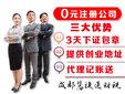 注册外资公ξ 司、资深会计报税、工商变更、商标注册、资质许可办理图片