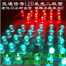 5mm圆头LED插件交通信号灯LED发光二极管交通信号灯珠