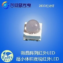 贴片红外发射管XHS-IR2835XP14-60贴片红外灯珠图片