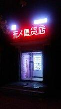 赤峰市加盟情趣无人售货店_24小时自助售货店厂家加盟