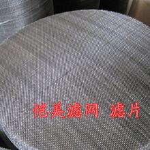 武汉不锈钢过滤网/不锈钢过滤网价格