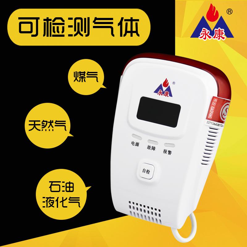 永康燃气报警器YK-818天然气家用可燃气体泄漏报警器价格