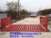 漳州自动洗车平台工地除尘清洗机工地洗车机